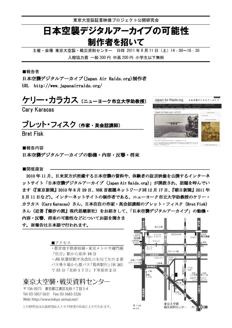 イベント情報: (6月11日、「東京大空襲・戦災資料センター」)